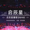 SNH48带着《启辰星》音乐短片一起闪耀来袭