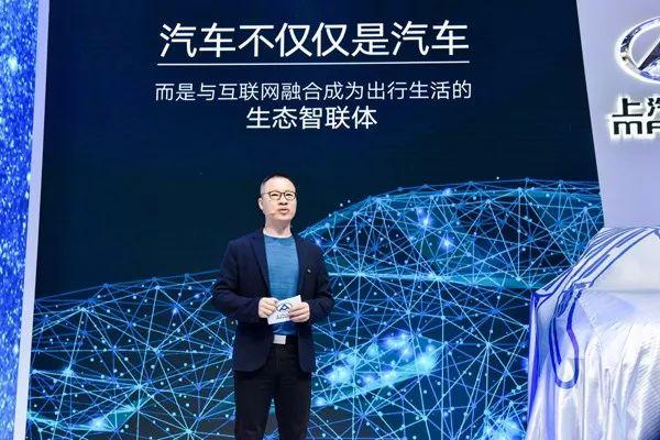 蓝青松:上汽大通要成为数据+用户的科技公司
