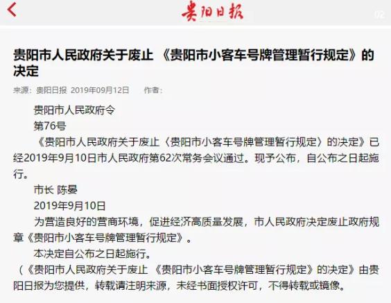 贵阳取消汽车限购 贵阳政府废止《贵阳市小客车号牌管理暂行规定》