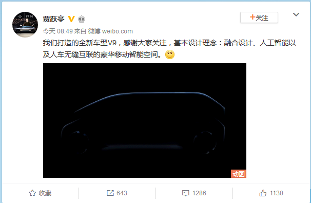 贾跃亭微博晒全新车型V9渲染图