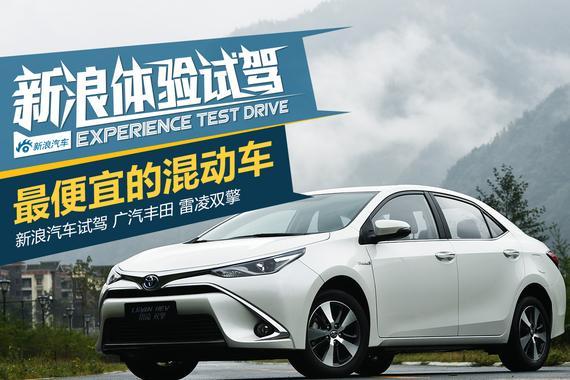 史上最便宜混动车 试驾广汽丰田雷凌双擎