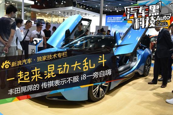 汽车黑科技19 广州车展混动大咖闹展馆