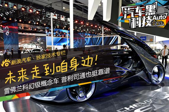 汽车黑科技21 广州车展未来走到咱身边