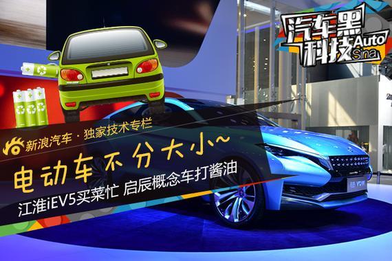汽车黑科技20 广州车展电动不分大小车