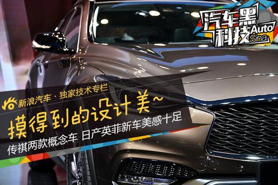 汽车黑科技22 广州车展之摸得到的设计美