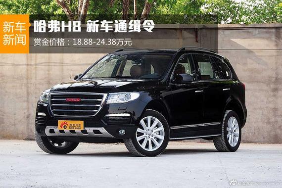 国产SUV一霸-哈弗H8新车通缉令