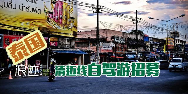 泰国清迈线招募
