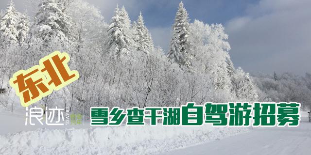 东北雪乡自驾游招募