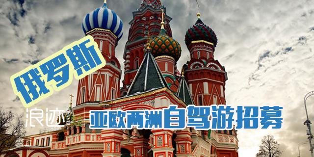 俄罗斯亚欧国家自驾游招募