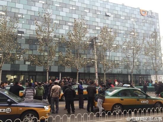 滴滴北京总部遭出租车围堵