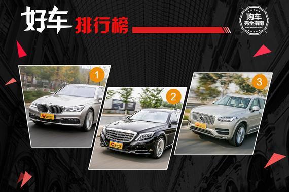 好车排行榜 哪款豪车的中控屏看片最爽?