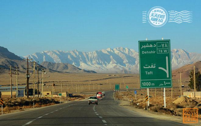 自驾|西方口中的恐怖国家?伊朗一探究竟!_车猫网