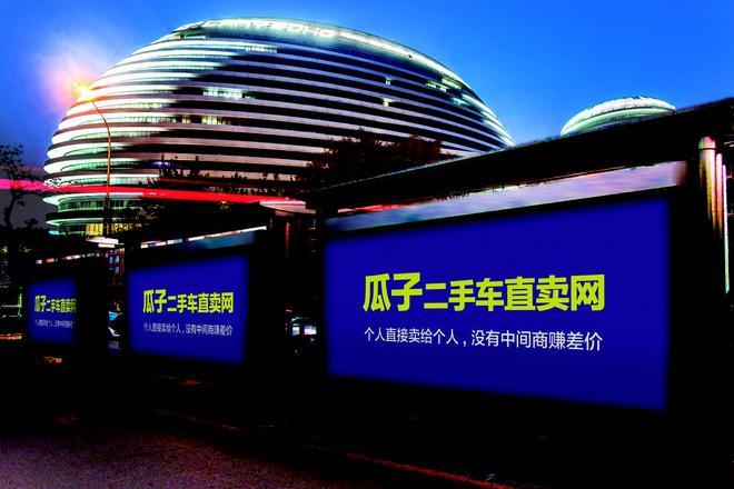 瓜子二手车在地铁出入口与楼宇广告大规模投放