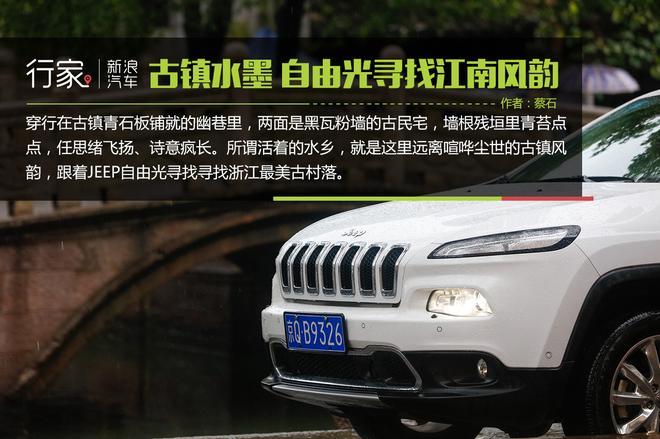 活着的水乡 JEEP自由光寻找浙江最美村落_车猫网