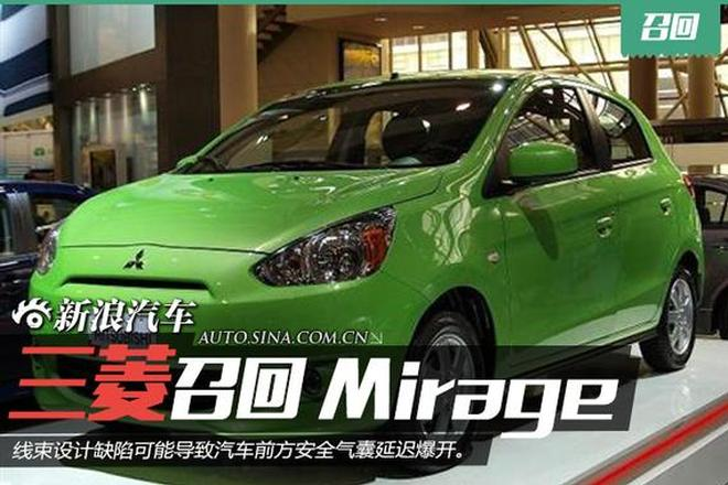 线束存问题 三菱在美召回2.5万辆Mirage_车猫网