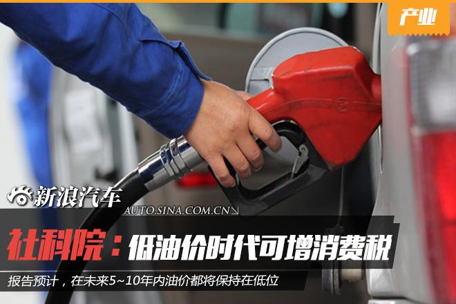 社科院:低油价将维持5-10年 可增消费税_车猫网