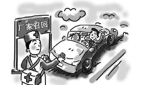 质检局颁布匹《缺隐汽车产品召回办条例》