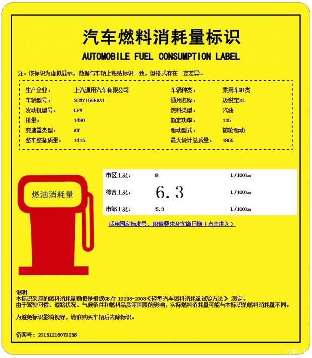迈锐宝XL动力信息曝光 1.5T+AT或DCT_车猫网