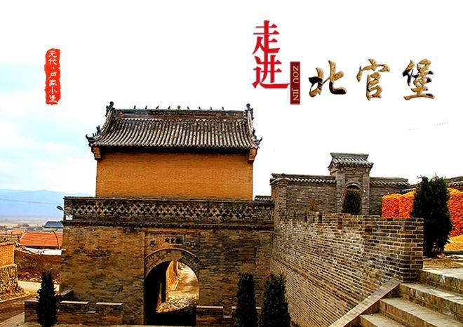 北关堡古城