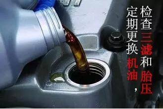 最省油的保养动作是什么