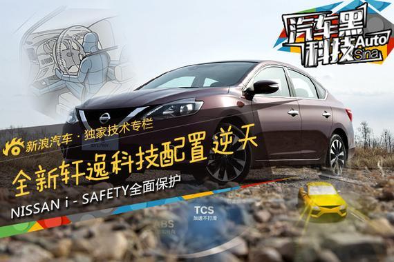 汽车黑科技33 全新轩逸科技配置逆天