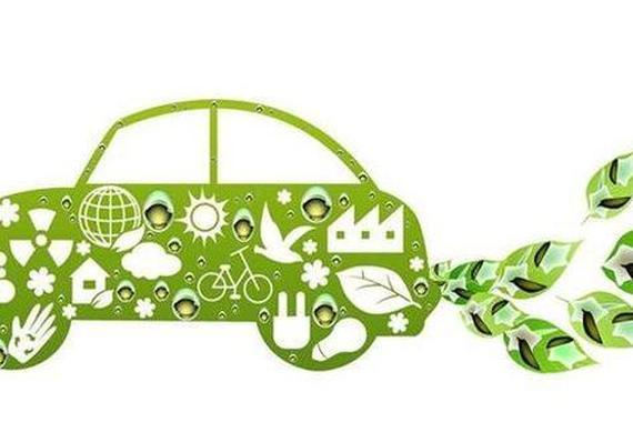新能源车补贴不再普惠 续航超300公里补贴提升