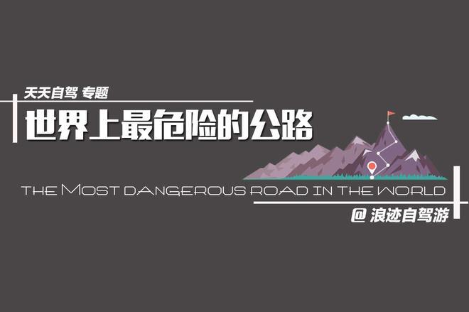 世界上最危险的公路 width=