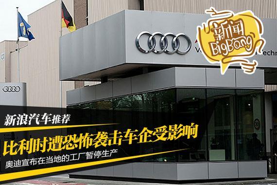 比利时遭恐怖袭击车企受影响 奥迪工厂暂停