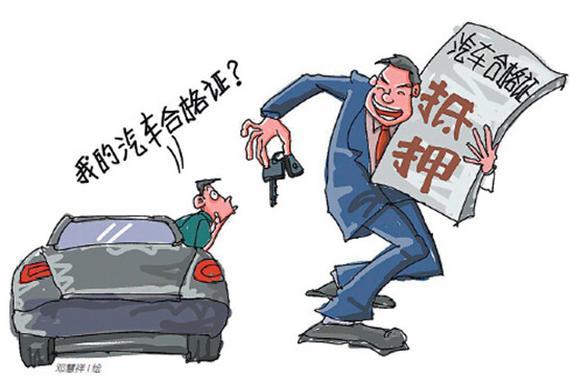 汽车合格证抵押问题蔓8省 购车两年难上牌
