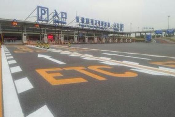 北京10家停车场年内可用ETC缴费