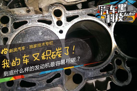 汽车黑科技38 到底什么样的发动机不积碳