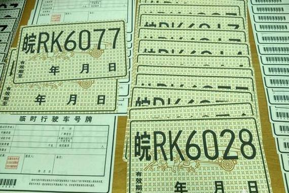 上海破获伪造机动车临牌案件