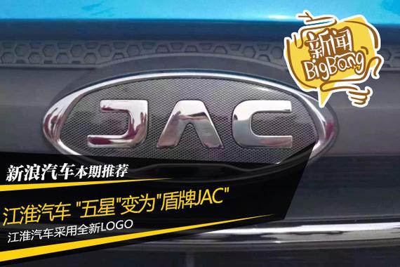 """江淮汽车采用全新LOGO """"五星""""变为""""盾牌JAC"""""""