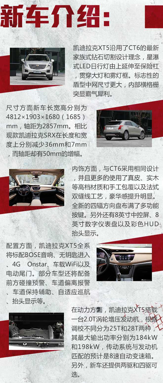 一眼到底 了解XT5为什么是新美式都市SUV
