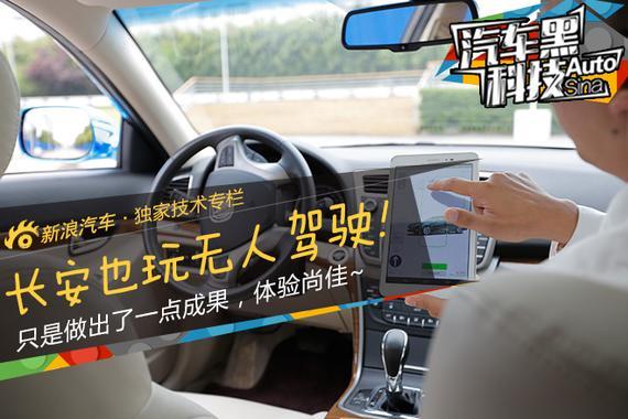 汽车黑科技39 长安无人驾驶技术特点分析
