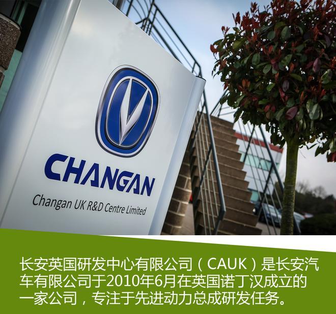 中国品牌见真章 参观长安英国研发中心