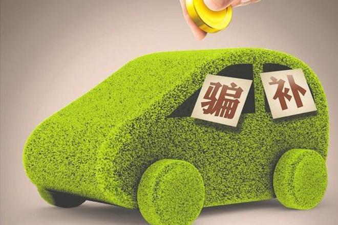 """重庆两新能源车企""""骗补""""被取消资格受罚"""