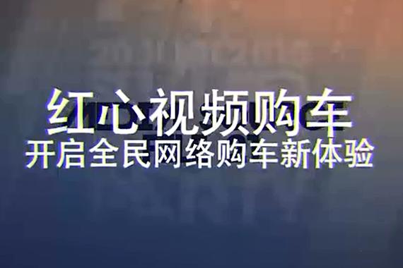 视频:红心视频购车精彩预告