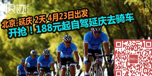 周末188元自驾延庆去骑车!