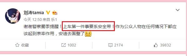 刘涛今早发的微博