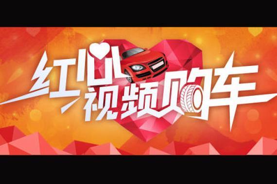 直播:红心视频购车直播--北汽EX专场