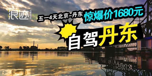 1680元 超值五一自驾丹东鸭绿江