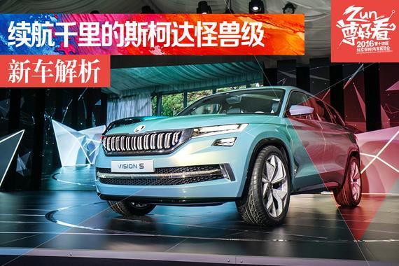 北京车展静态解析斯柯达VisionS概念车