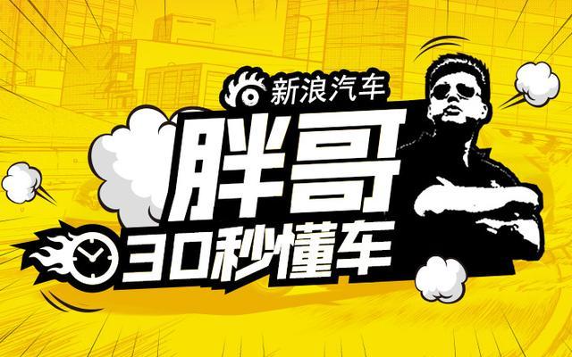 北京车展短视频:胖哥30秒说车