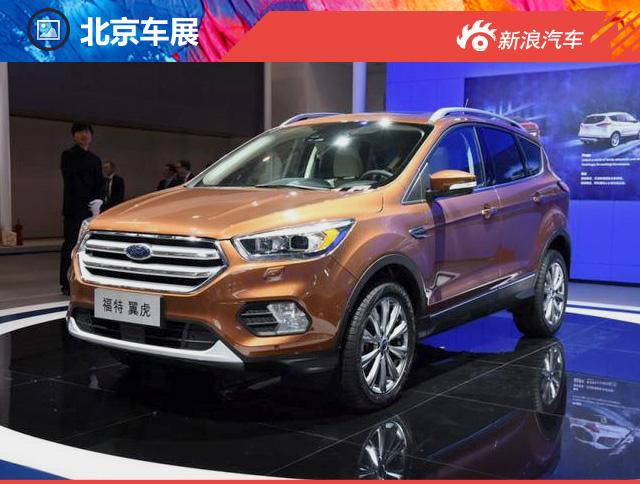 2016北京车展长安福特新款翼虎发布