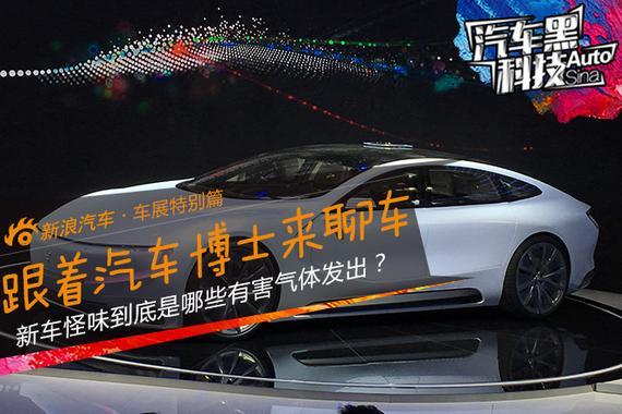 汽车黑科技41 请汽车博士来聊聊北京车展!
