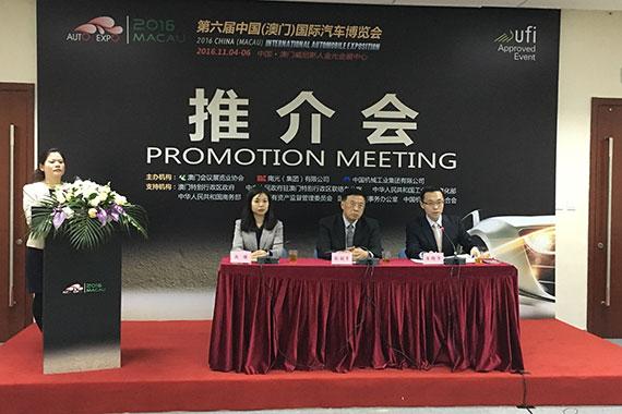 第六屆中國(澳門)國際汽車博覽會將於11月4日開幕