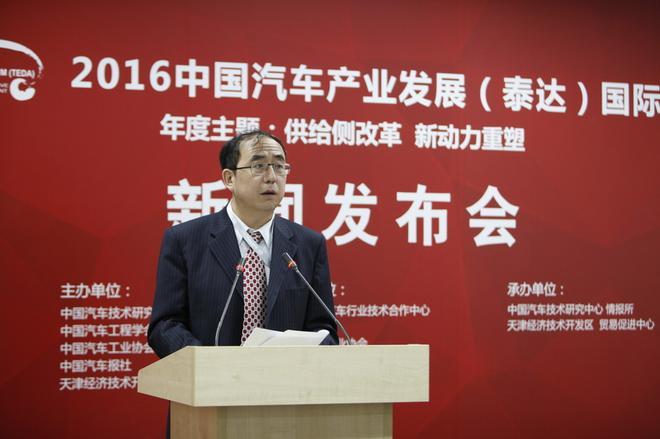 中国汽车技术研究中心党委书记于凯