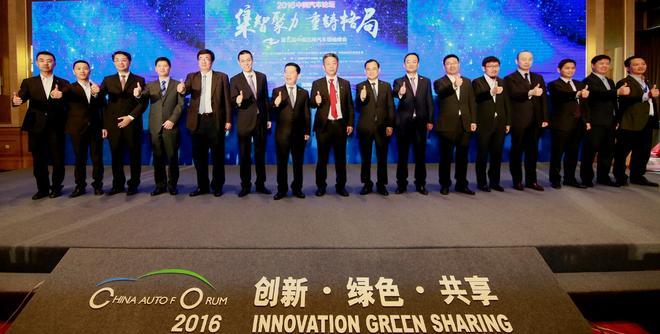 自主品牌发出战略反攻的最强音--第五届中国品牌汽车领袖峰会在京召开