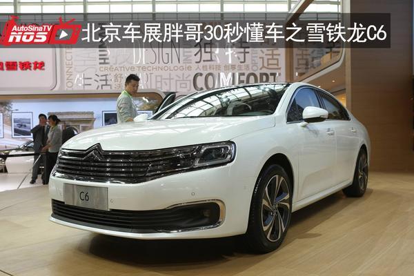 北京车展胖哥30秒懂车之C6